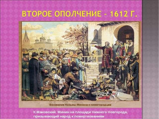 К.Маковский. Минин на площади Нижнего Новгорода, призывающий народ к пожертво...