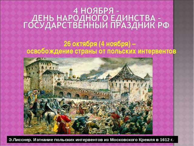 26 октября (4 ноября) – освобождение страны от польских интервентов Э.Лисснер...