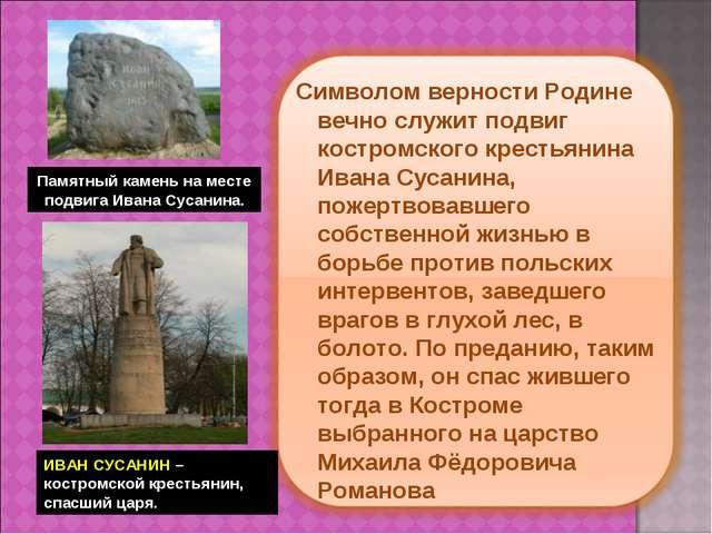 Символом верности Родине вечно служит подвиг костромского крестьянина Ивана С...