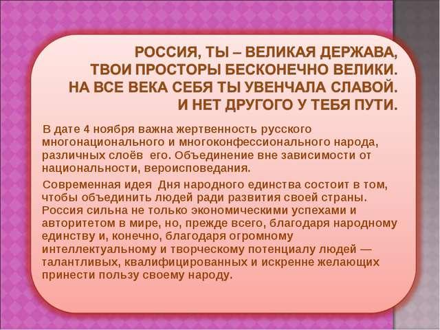 В дате 4 ноября важна жертвенность русского многонационального и многоконфесс...