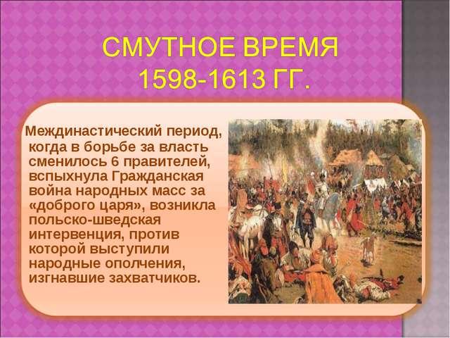 Междинастический период, когда в борьбе за власть сменилось 6 правителей, вс...