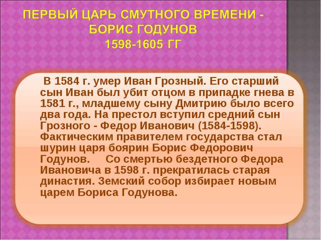 В 1584 г. умер Иван Грозный. Его старший сын Иван был убит отцом в припадке...