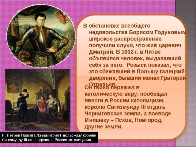 В обстановке всеобщего недовольства Борисом Годуновым широкое распространени...