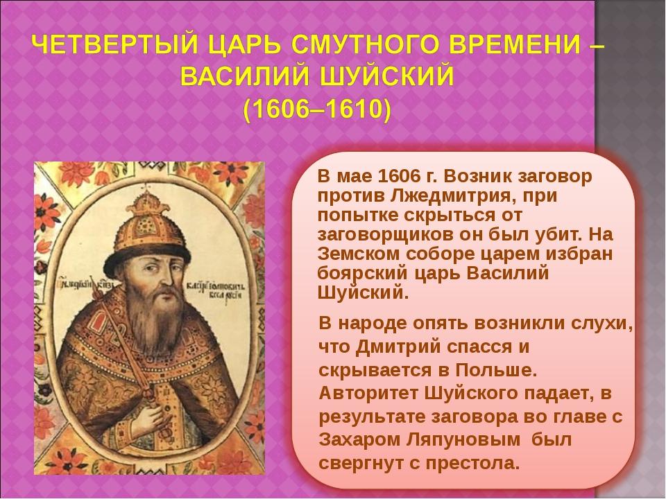 В мае 1606 г. Возник заговор против Лжедмитрия, при попытке скрыться от загов...