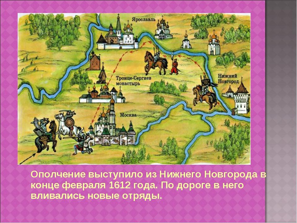 Ополчение выступило из Нижнего Новгорода в конце февраля 1612 года. По дороге...