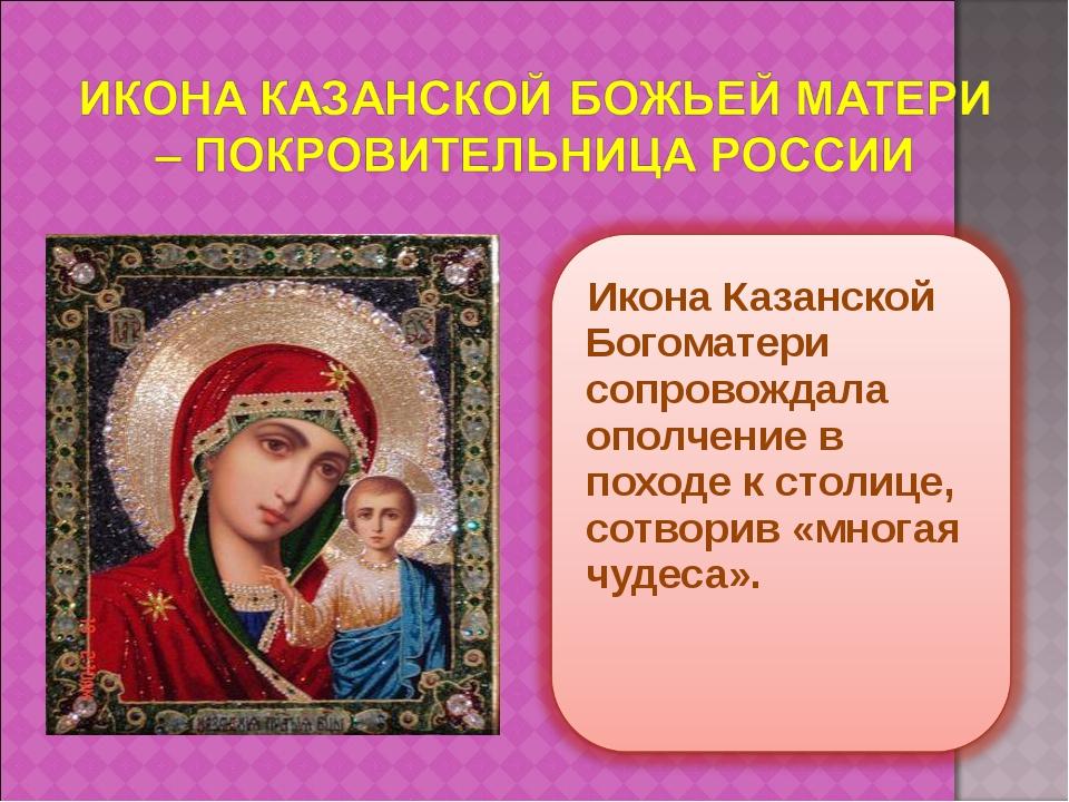 Икона Казанской Богоматери сопровождала ополчение в походе к столице, сотвори...