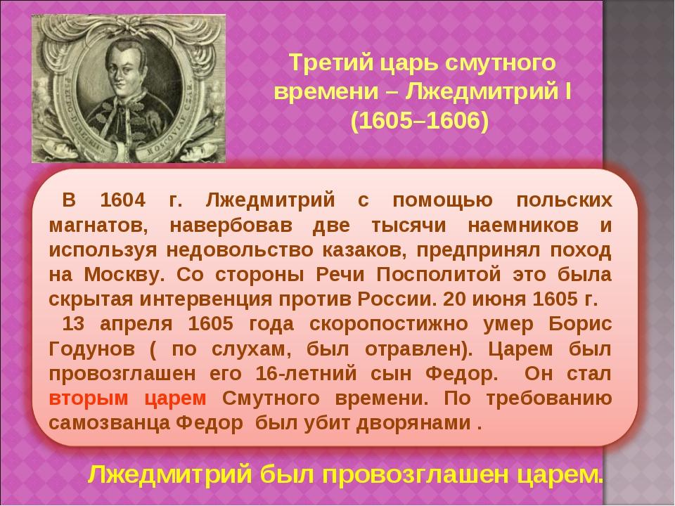 В 1604 г. Лжедмитрий с помощью польских магнатов, навербовав две тысячи наем...
