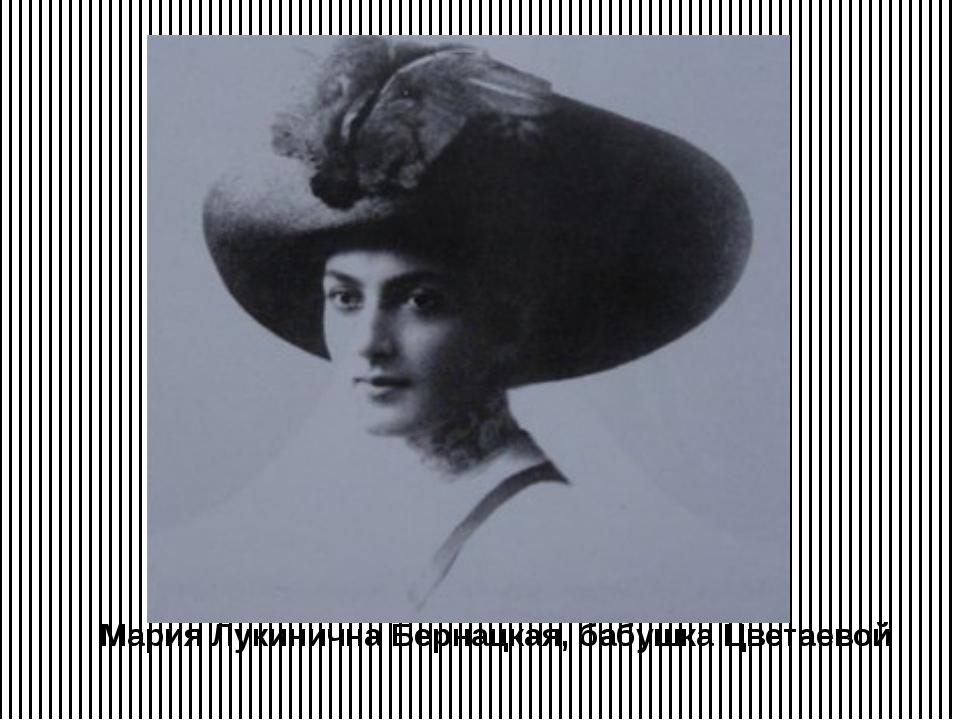 Мария Лукинична Бернацкая, бабушка Цветаевой