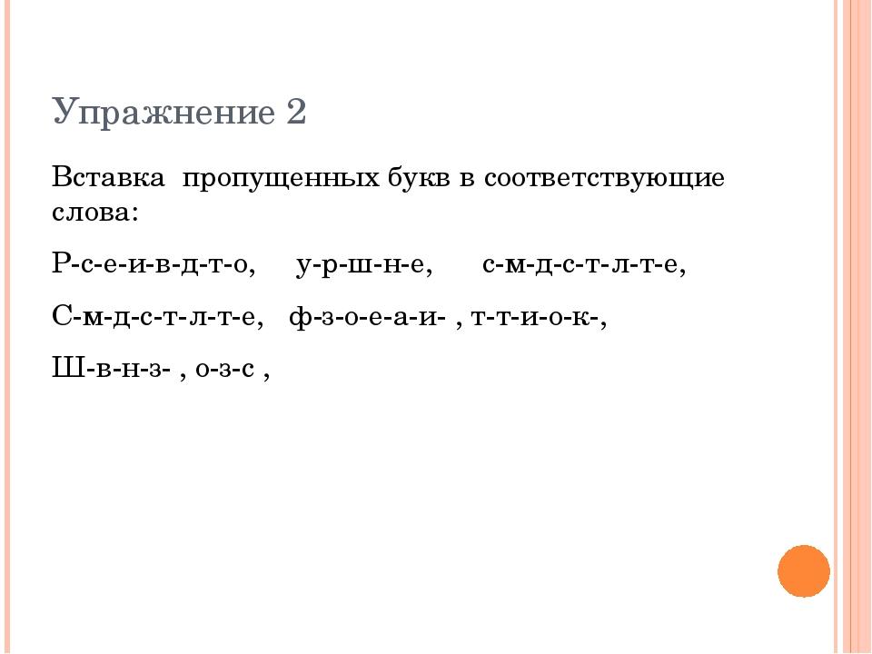 Упражнение 2 Вставка пропущенных букв в соответствующие слова: Р-с-е-и-в-д-т-...
