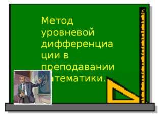 Метод уровневой дифференциации в преподавании математики.