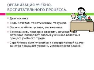 ОРГАНИЗАЦИЯ УЧЕБНО-ВОСПИТАТЕЛЬНОГО ПРОЦЕССА. Диагностика Виды зачётов: темати
