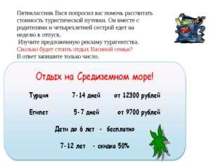 Пятиклассник Вася попросил вас помочь рассчитать стоимость туристической путе