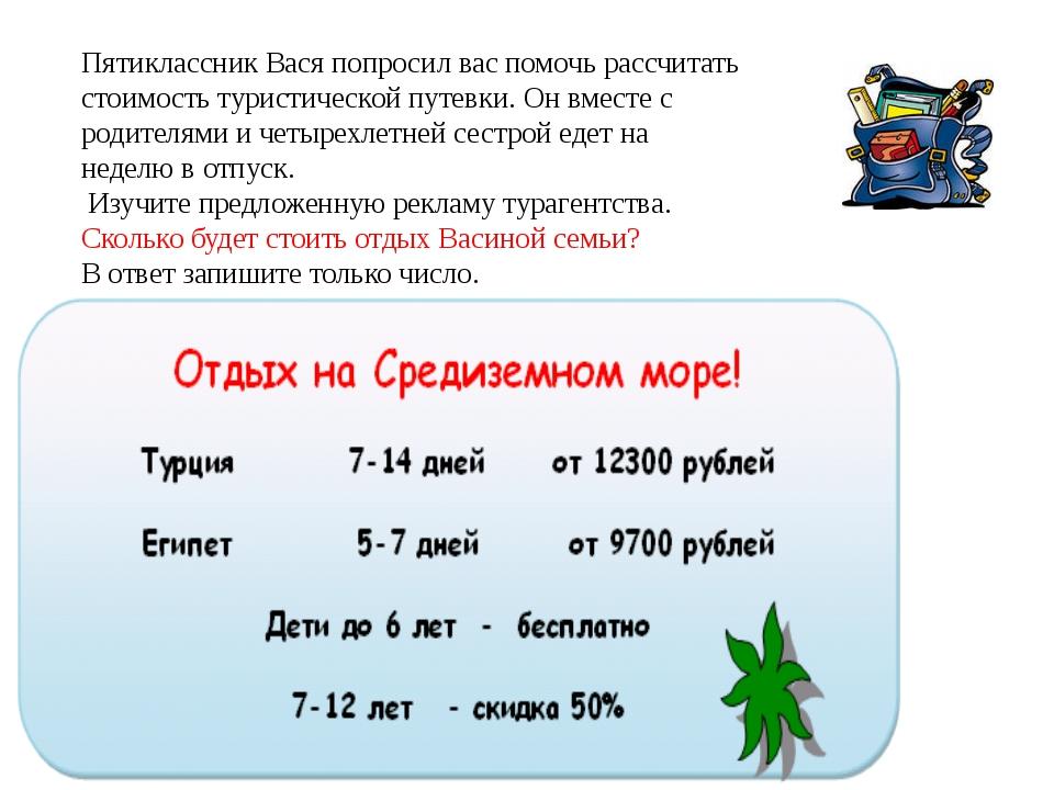 Пятиклассник Вася попросил вас помочь рассчитать стоимость туристической путе...