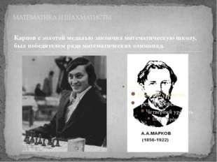 Карпов с золотой медалью закончил математическую школу, был победителем ряда