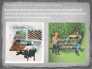 Компьютер решает шахматные задачи. В решении математических головоломок на ша