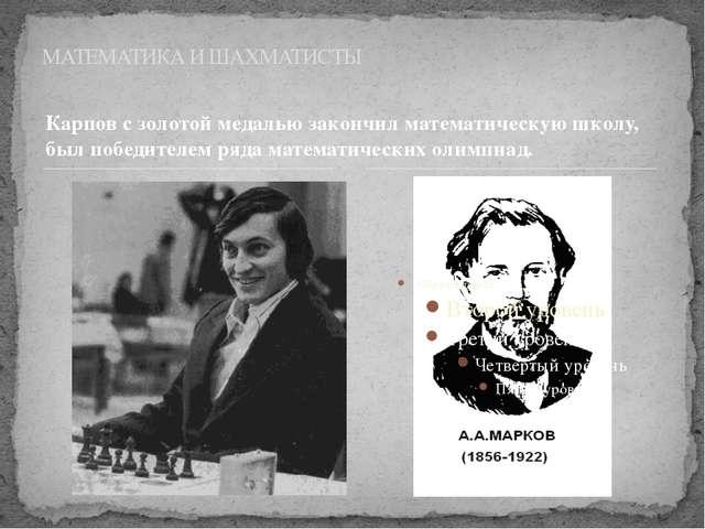 Карпов с золотой медалью закончил математическую школу, был победителем ряда...