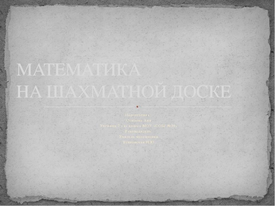 Подготовила: Осипова Аня Ученица 7 «а» класса МОУ «СОШ №39» Руководитель: Учи...