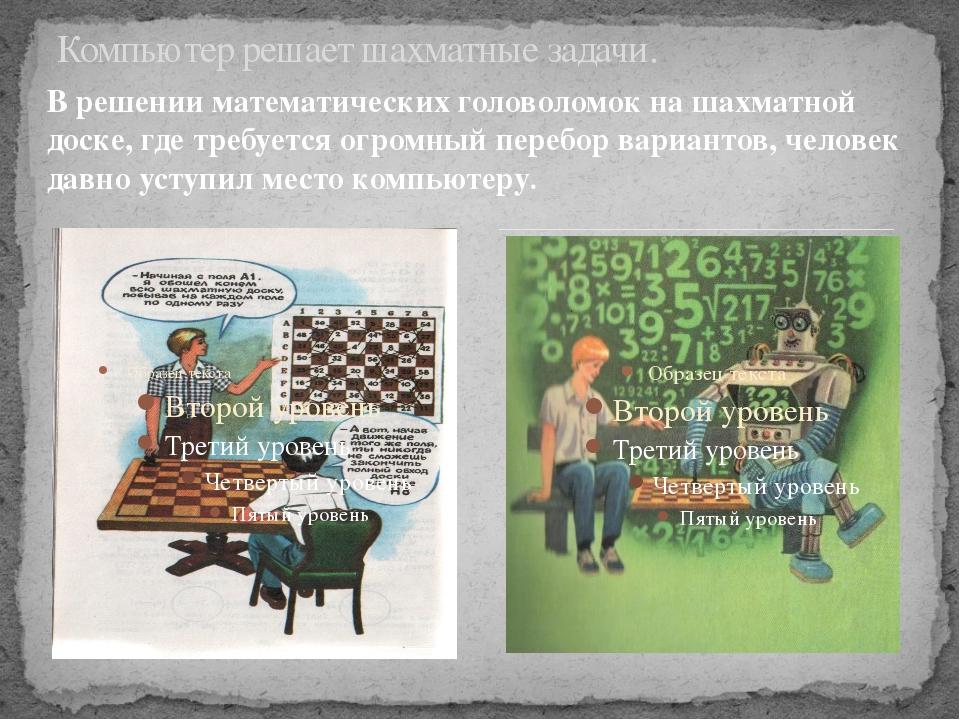 Компьютер решает шахматные задачи. В решении математических головоломок на ша...