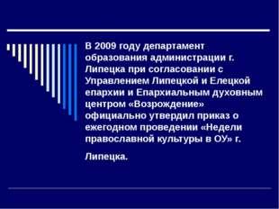 В 2009 году департамент образования администрации г. Липецка при согласовании