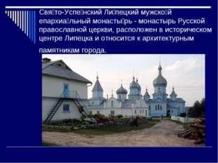 Свя́то-Успе́нский Ли́пецкий мужско́й епархиа́льный монасты́рь - монастырь Рус
