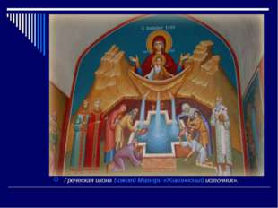 Греческая икона Божией Матери «Живоносный источник».