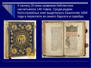 К началу 20 века храмовая библиотека насчитывала 140 томов. Среди редких бого