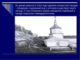 Во время ремонта в 1910 году сделана интересная находка – обнаружен подземный