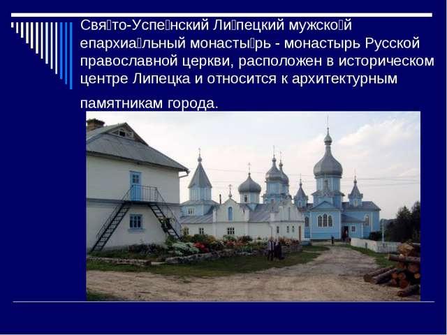 Свя́то-Успе́нский Ли́пецкий мужско́й епархиа́льный монасты́рь - монастырь Рус...