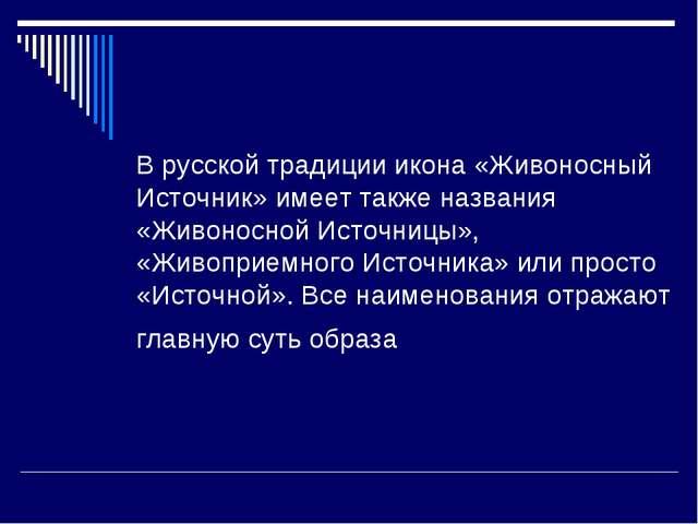 В русской традиции икона «Живоносный Источник» имеет также названия «Живоносн...