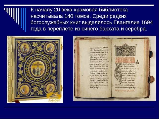 К началу 20 века храмовая библиотека насчитывала 140 томов. Среди редких бого...