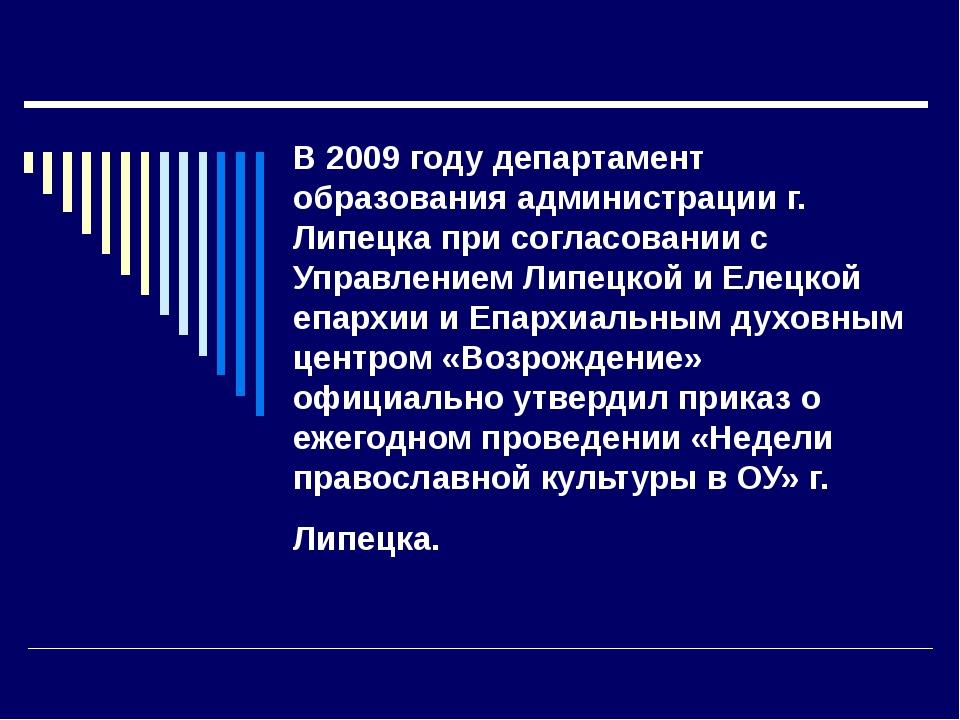В 2009 году департамент образования администрации г. Липецка при согласовании...