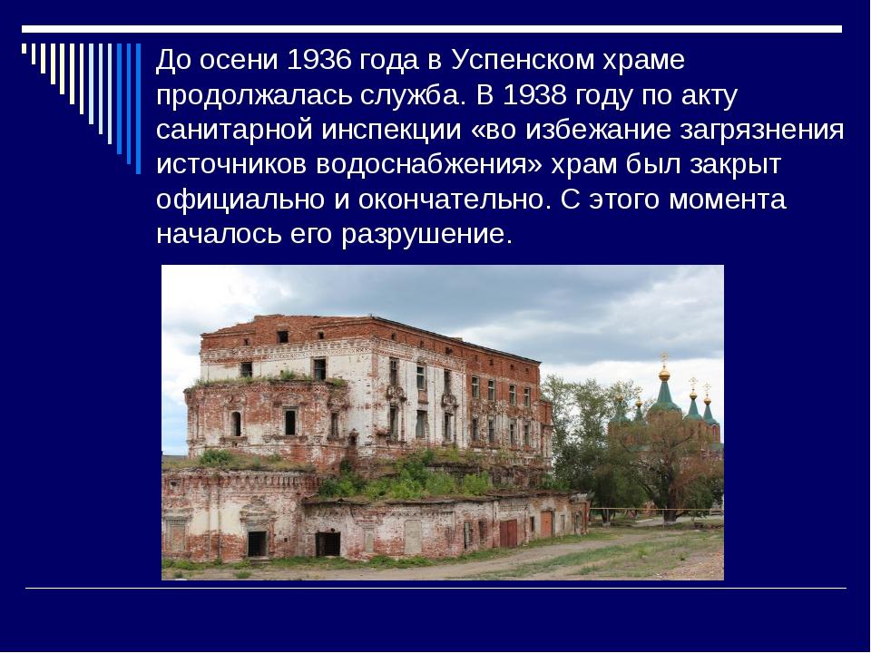 До осени 1936 года в Успенском храме продолжалась служба. В 1938 году по акту...