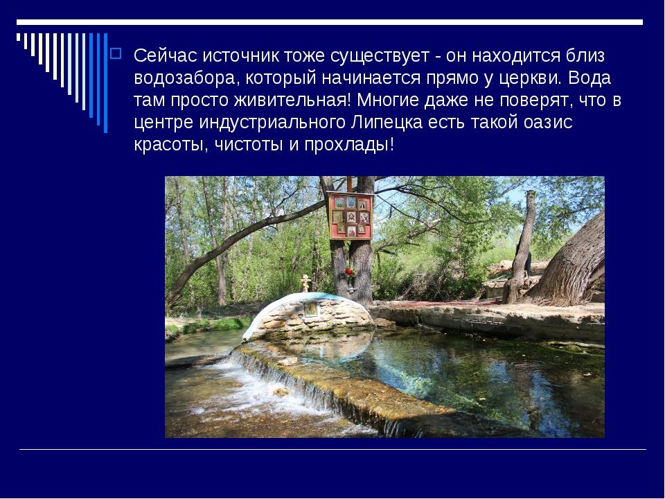 Сейчас источник тоже существует - он находится близ водозабора, который начи...