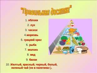 1. яблоки 2. лук 3. чеснок 4.морковь 5. грецкий орех 6. рыба 7. молоко 8. мед