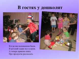 В гостях у дошколят Когда мы маленькими были, В детский садик все ходили. А т