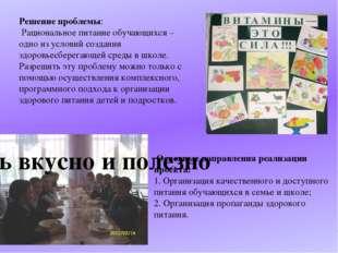 Решение проблемы: Рациональное питание обучающихся – одно из условий создания