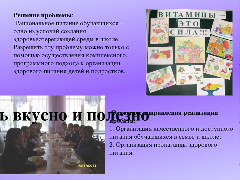 Решение проблемы: Рациональное питание обучающихся – одно из условий создания...