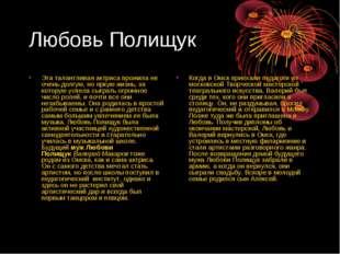 Любовь Полищук Эта талантливая актриса прожила не очень долгую, но яркую жизн