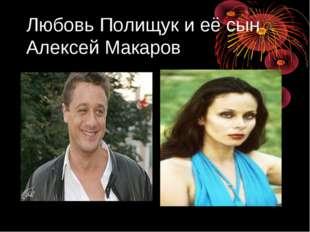 Любовь Полищук и её сын Алексей Макаров