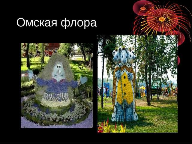 Омская флора