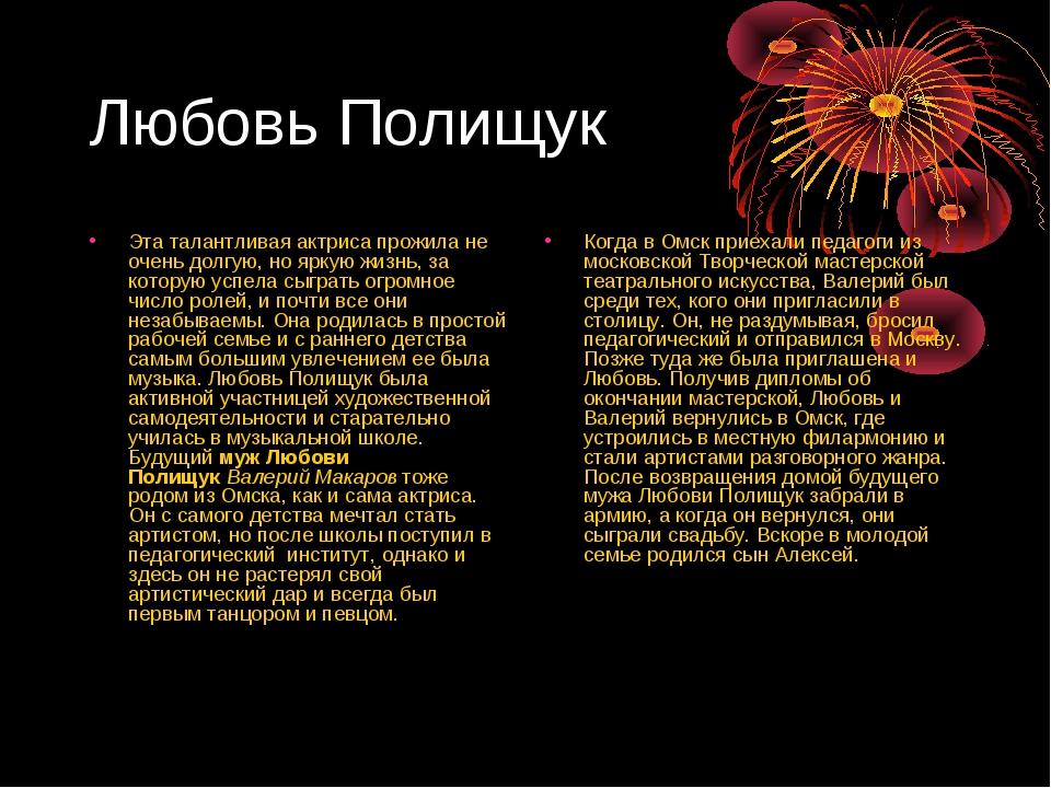 Любовь Полищук Эта талантливая актриса прожила не очень долгую, но яркую жизн...
