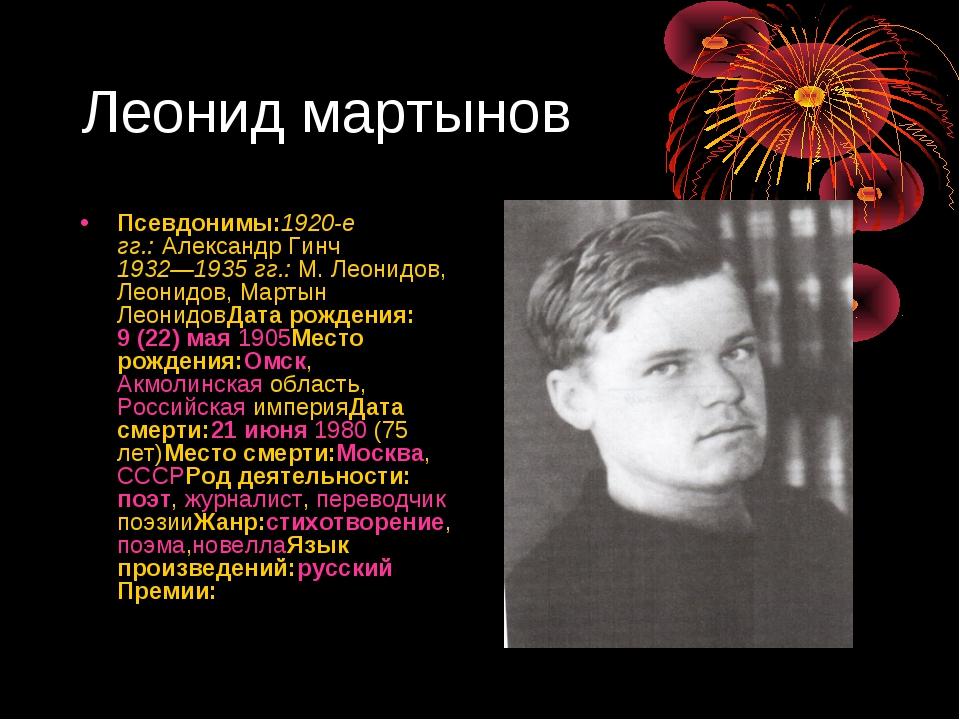 Леонид мартынов Псевдонимы:1920-е гг.:Александр Гинч 1932—1935 гг.:М. Леони...