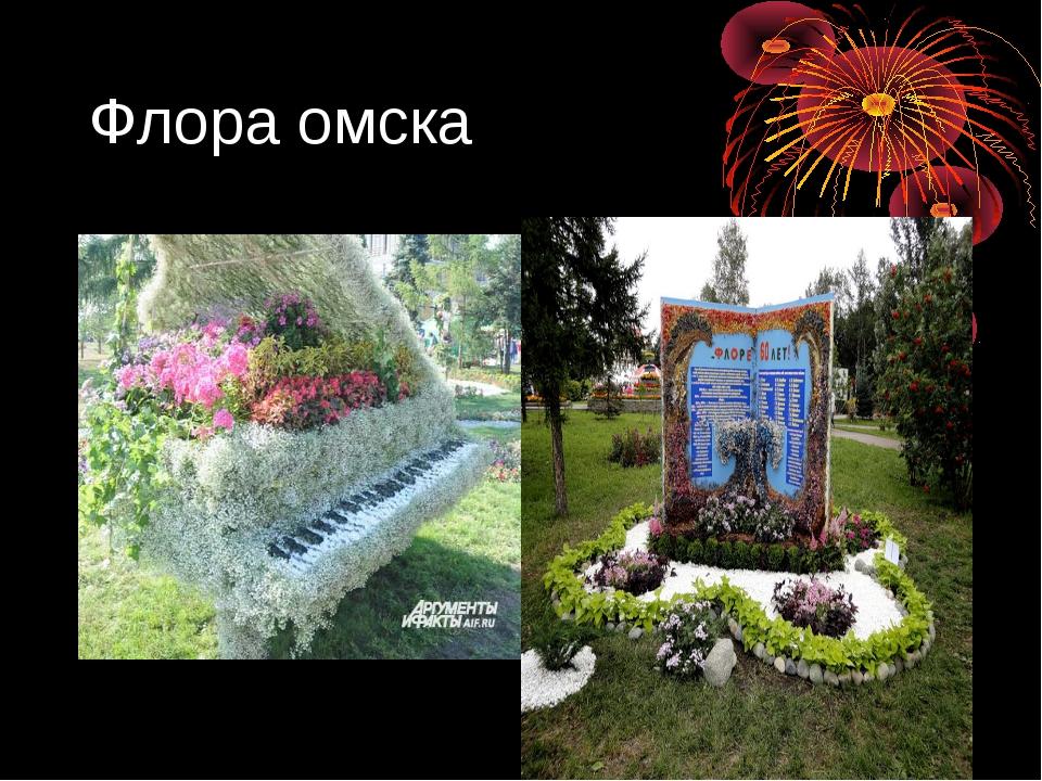 Флора омска