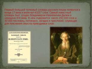 Первый большой толковый словарь русского языка появился в конце 17 века и вкл
