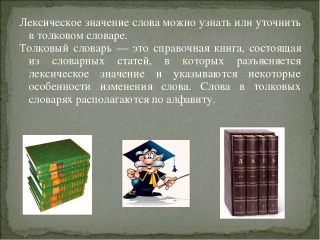 Лексическое значение слова можно узнать или уточнить в толковом словаре. Толк...