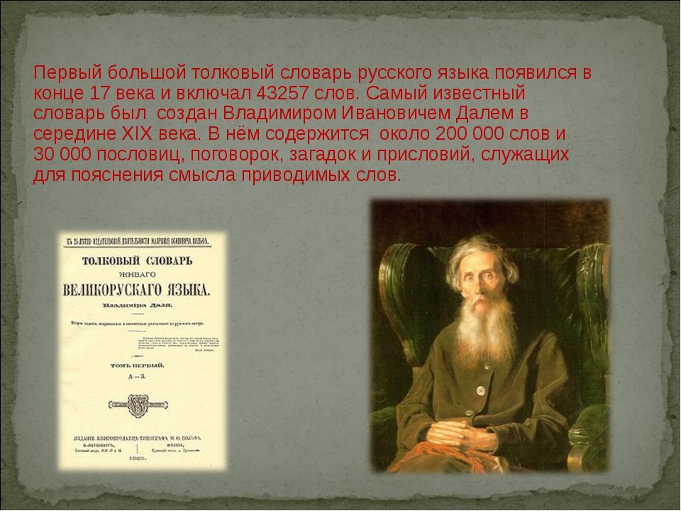 Первый большой толковый словарь русского языка появился в конце 17 века и вкл...