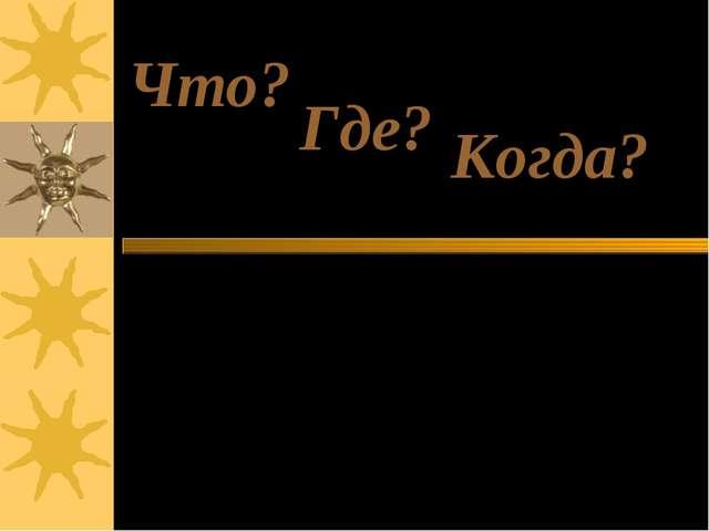 Что? Интеллектуальная игра для младших школьников Казачкова Елена Александров...