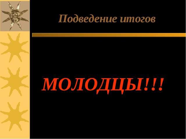 Подведение итогов МОЛОДЦЫ!!!
