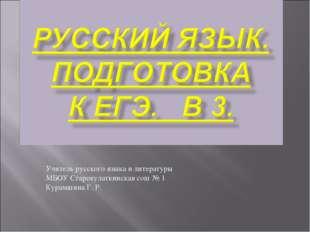 Учитель русского языка и литературы МБОУ Старокулаткинская сош № 1 Курамшина