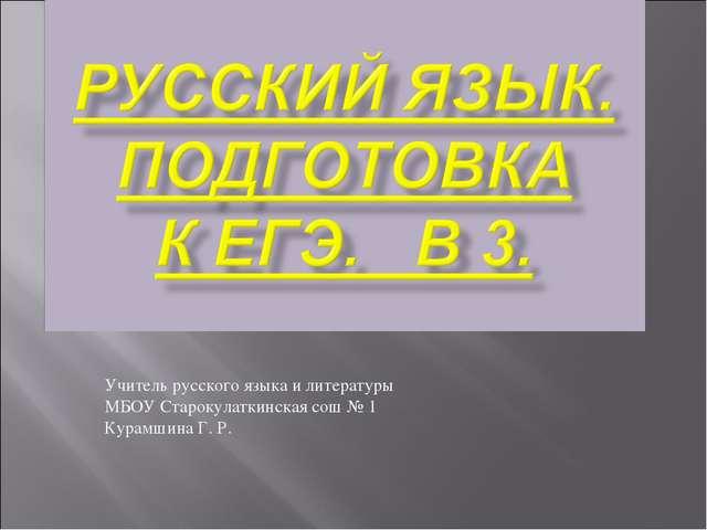 Учитель русского языка и литературы МБОУ Старокулаткинская сош № 1 Курамшина...